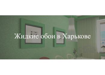 Жидкие обои в Харькове