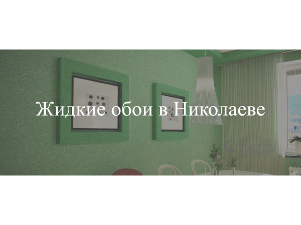 Жидкие обои в Николаеве