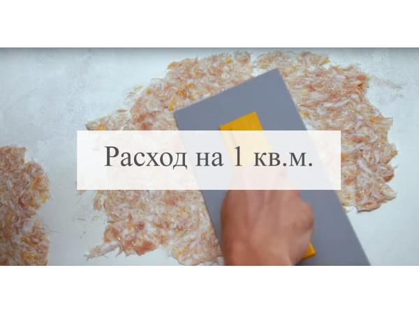 Расход жидких обоев на 1 квадратный метр или комнату