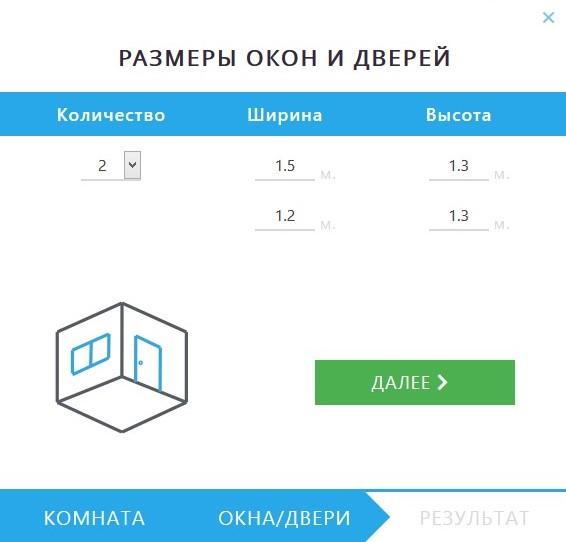 калькулятор жидких обоев 2